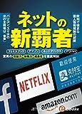 ネットの新覇者 週刊エコノミストebooks