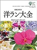 洋ラン大全:優良花から珍ラン奇ランまで (ガーデンライフシリーズ)