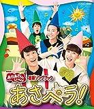 NHK「おかあさんといっしょ」最新ソングブック あさペラ! ブルーレイ[Blu-ray/ブルーレイ]