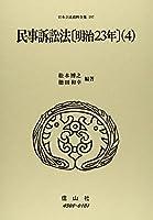 民事訴訟法[明治23年](4) (日本立法資料全集197)