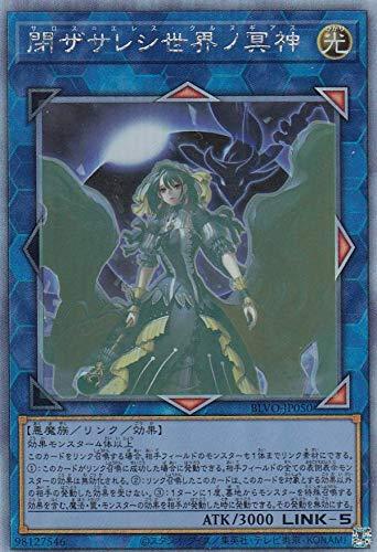 遊戯王 BLVO-JP050 閉ザサレシ世界ノ冥神 (日本語版 ホログラフィックレア) ブレイジング・ボルテックス