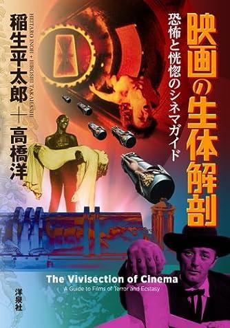 映画の生体解剖~恐怖と恍惚のシネマガイド~