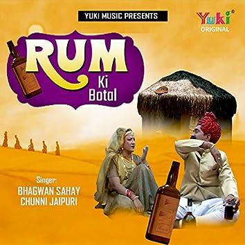 Rum Ki Botal (Rajashtani Geet)