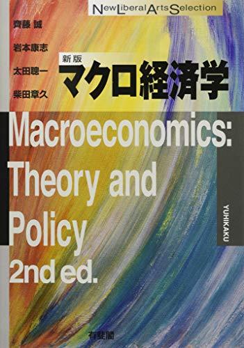 マクロ経済学 新版 (New Liberal Arts Selection)の詳細を見る