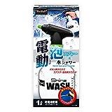 プロスタッフ 洗車用品 電動泡スプレー&水シャワー シャインウォッシュ 1L 乾電池使用