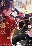葬除屋XRAID 1巻 (デジタル版ビッグガンガンコミックス)