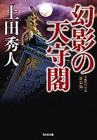 幻影の天守閣 新装版 (光文社時代小説文庫)