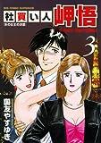 社買い人 岬悟(3) (ビッグコミックス)
