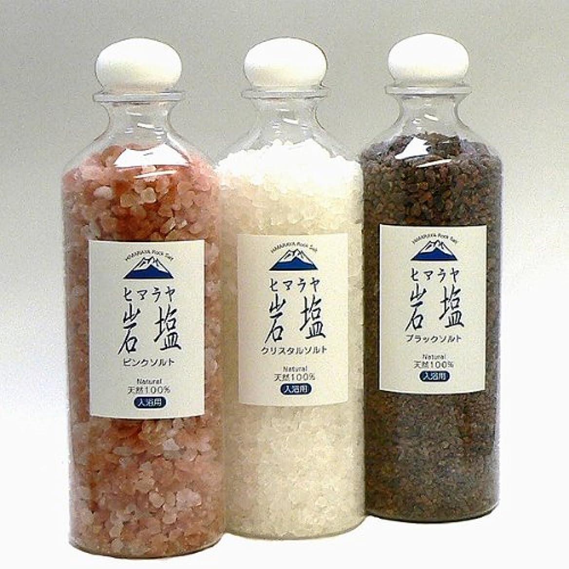 ロデオ均等にロッカーヒマラヤ岩塩(ピンク岩塩?クリスタル岩塩?ブラック岩塩)入浴用(小粒)ボトル入りセット