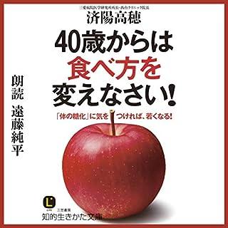 『40歳からは食べ方を変えなさい!』のカバーアート