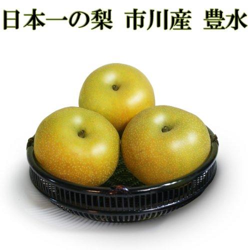 市川の梨 豊水 LL 15〜16個入り 15個or16個はその日の収穫状況によって変わりますのでお選び出来ません。