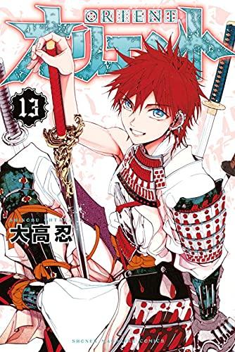 オリエント(13) (講談社コミックス)