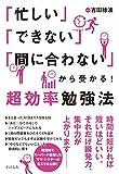 「忙しい」「できない」「間に合わない」から受かる!超効率勉強法 - 吉田 穂波