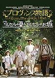 ウルトラプライス版 プロヴァンス物語 マルセルの夏&マルセルのお城 HDマスター版 ...[DVD]