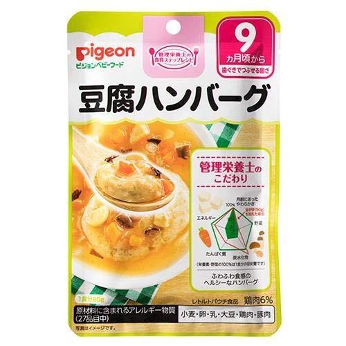 ピジョン ベビーフード (レトルト) 豆腐ハンバーグ 80g×72 9ヵ月頃〜 1007710