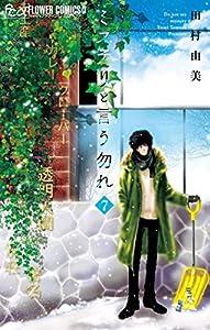 ミステリと言う勿れ(7) (フラワーコミックスα)