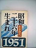 昭和二十六年生まれ―わが世代 (1981年)