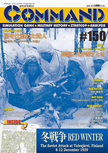 コマンドマガジン第150号: 冬戦争