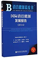 清洁能源蓝皮书:国际清洁能源发展报告(2014)