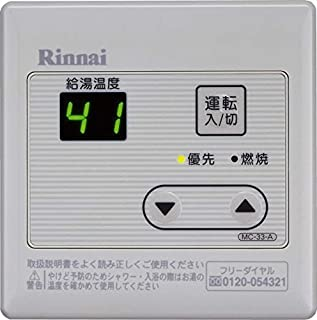 リンナイ (19)ガス給湯器 リモコン MC-33-A