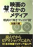 """映画のなかのメディア―映画の""""輝き""""テレビの""""闇"""""""