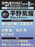 日経エンタテインメント! 2021年 9 月号【表紙: 平野紫耀(King & Prince)】 - 日経エンタテインメント!