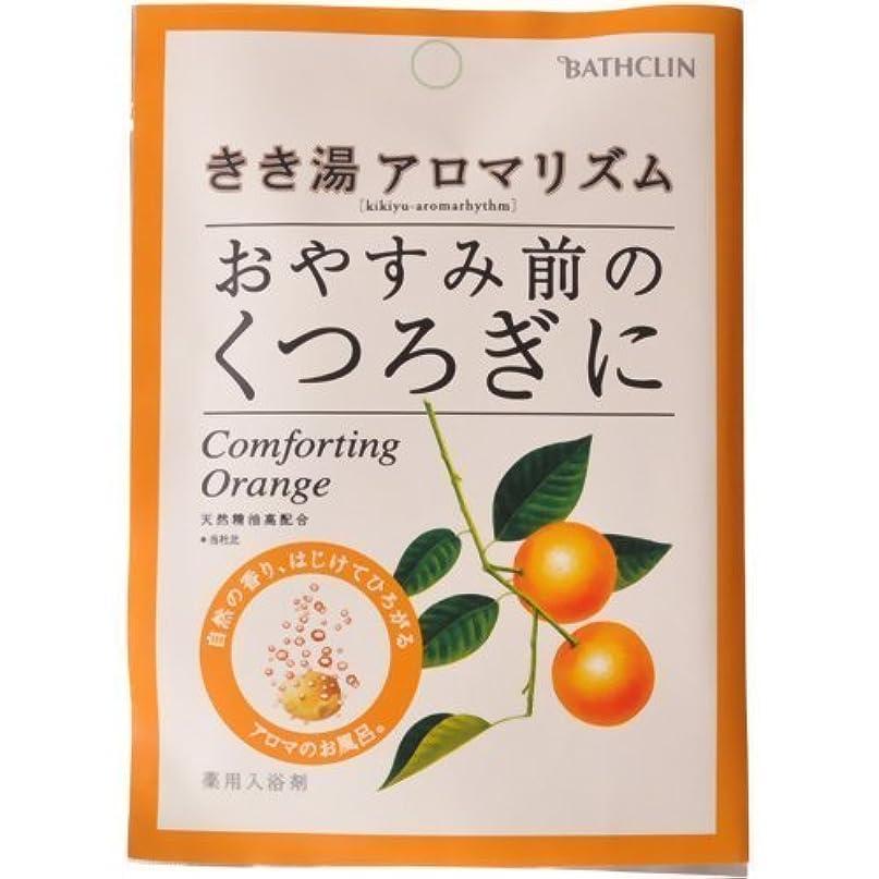 闘争瞑想耐久きき湯 アロマリズム コンフォーティングの香り 30g