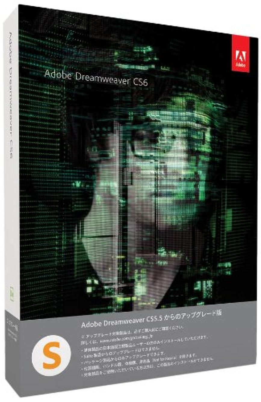 太字拍手市民権Adobe Dreamweaver CS6 Windows版 アップグレード版「S」(CS5.5からのアップグレード) (旧製品)