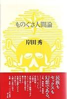 ものぐさ人間論 (岸田秀コレクション)