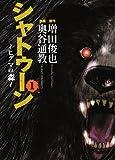 関連アイテム:シャトゥーン 〜ヒグマの森〜 1 (ヤングジャンプコミックス)