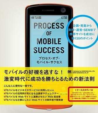プロセス・オブ・モバイル・サクセス 企画・発案から制作・運営・SEMまで携帯サイトを成功に導く55のポイント