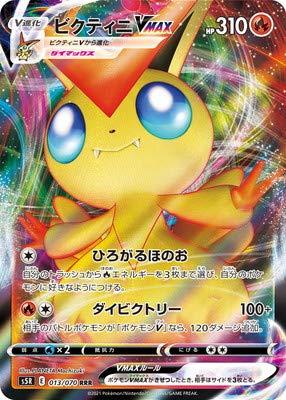 "ƒ ƒPƒ'ƒ"" Pokemon Card Victini VMAX - RRR 013-070-S5R-B Japanese"