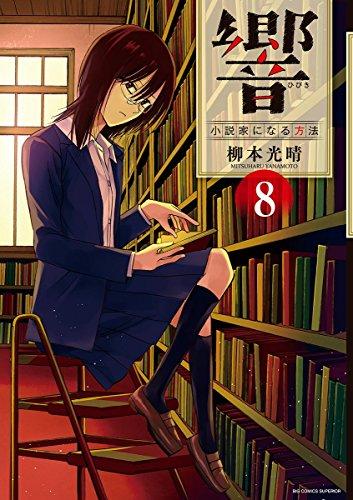 響~小説家になる方法~【電子限定 アニマリアル付き】(8) (ビッグコミックス)