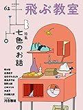 飛ぶ教室 第62号(2020年夏) (七色のお話)