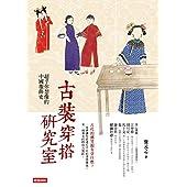 古裝穿搭研究室:超乎你想像的中國服飾史 (Traditional Chinese Edition)