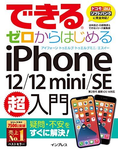 『できるゼロからはじめるiPhone 12/12 mini/SE 第2世代 超入門 (できるシリーズ)』のトップ画像