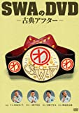 SWAのDVD-古典アフター-[DVD]