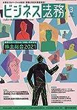 ビジネス法務 2021年 03 月号 [雑誌]
