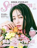 Seventeen(セブンティーン)11月号 増刊 (セブンティーン、Seventeen、増刊)