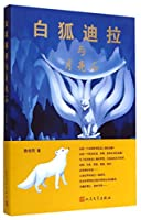 Indira arctic fox and Moonstone(Chinese Edition)