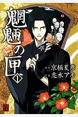 魍魎の匣(1) (カドカワデジタルコミックス) Kindle版