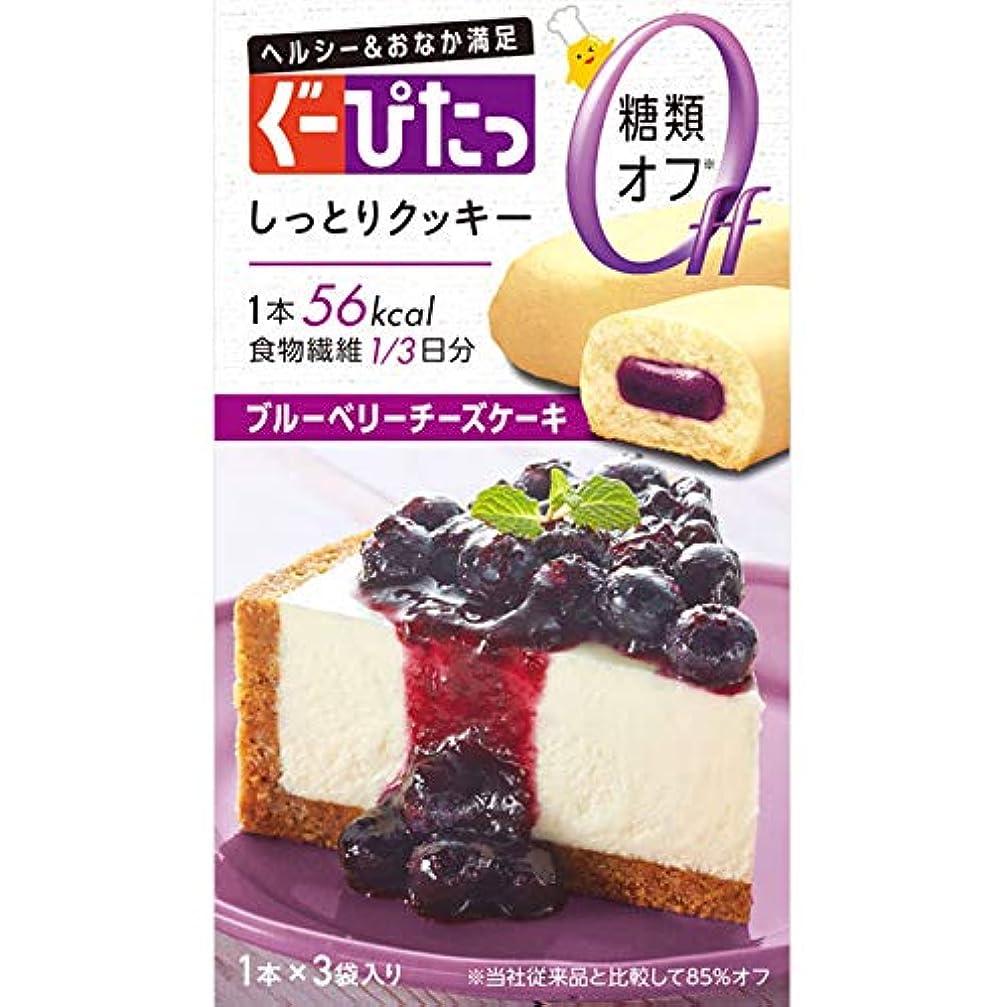 フローティング不一致子猫ナリスアップ ぐーぴたっ しっとりクッキー ブルーベリーチーズケーキ (3本) ダイエット食品