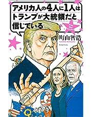 アメリカ人の4人に1人はトランプが大統領だと信じている USA語録 (文春e-book)