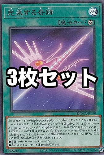 【3枚セット】遊戯王 DAMA-JP050 光来する奇跡 (日本語版 レア) ドーン・オブ・マジェスティ