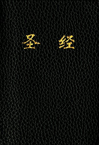 Holy Bible, Chinese Text Edition CUV (Imitation Leather, Black)