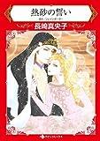 熱砂の誓い (ハーレクインコミックス)