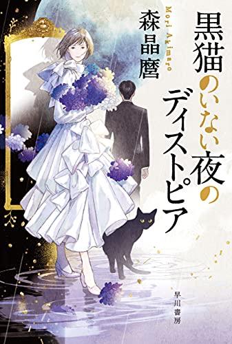 黒猫のいない夜のディストピア (ハヤカワ文庫JA)