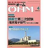 OHM2020年4月号 [雑誌]