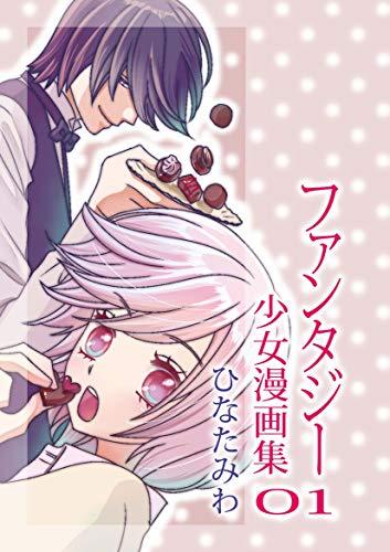 ひなたみわ ファンタジー少女漫画集01