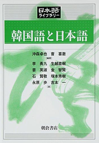 韓国語と日本語 (日本語ライブラリー)の詳細を見る